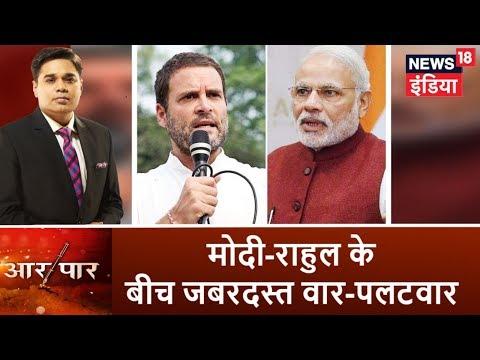 AAR PAAR |'भारत माता की जय' पर आज कुछ ऐसे भिड़ गए राहुल गांधी और प्रधानमंत्री मोदी | Amish Devgan