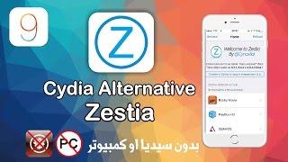 تحميل برامج البلس والعاب مهكرة بدون سيديا | Download zestia games Mhl without cydia