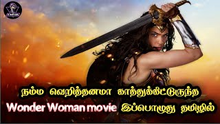 Wonder Woman Hollywood Movie in Tamil Dubbed    tamil dubbed hollywood movies    jb dudes gaming