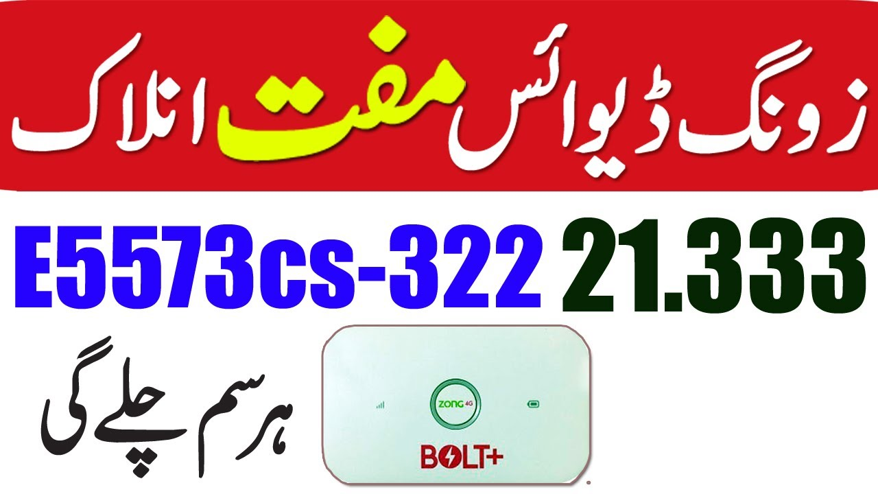 E5573cs-322 Unlock | How to Unlock E5573cs-322 All Network 21.333 | Zong Bolt plus Unlock FREE