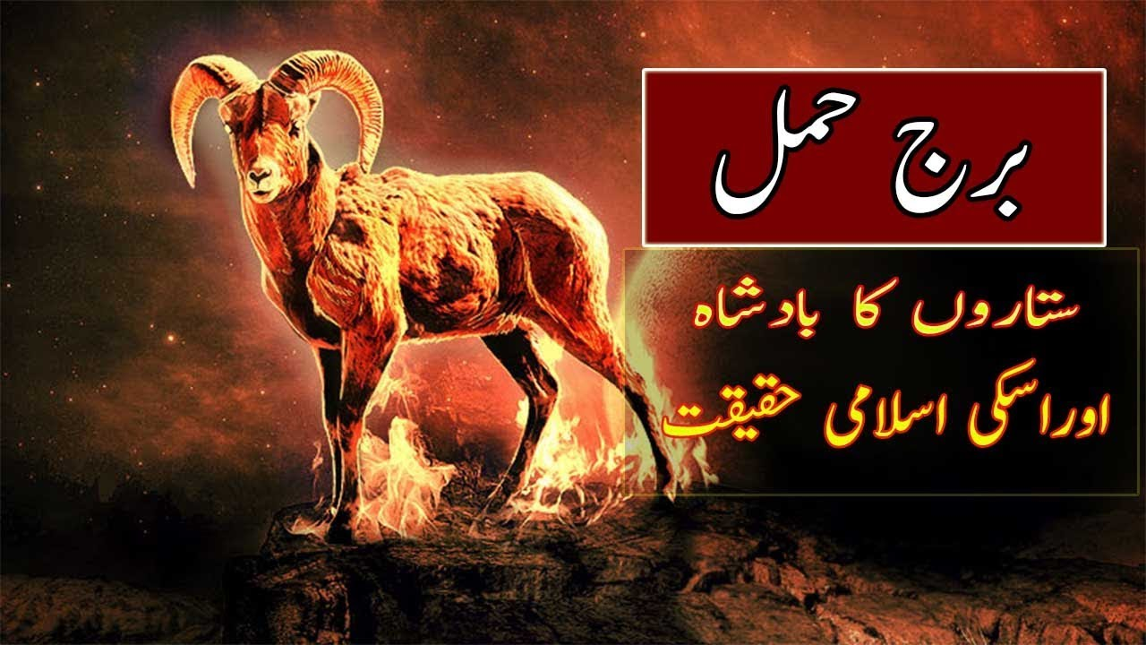 Repeat Aries Horoscope information and islam || burj hamal