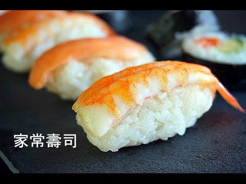 [Eng Sub] 3種家常壽司做法教程 (加利福尼亞卷,壽司卷,手握壽司) 3 different sushi recipes: California role/maki/nigiri