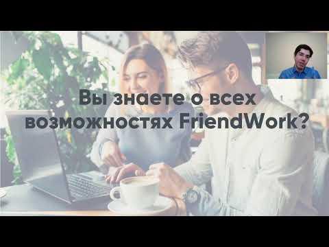 Автоматизация подбора персонала с FriendWork. Вебинар, 31.01.2019