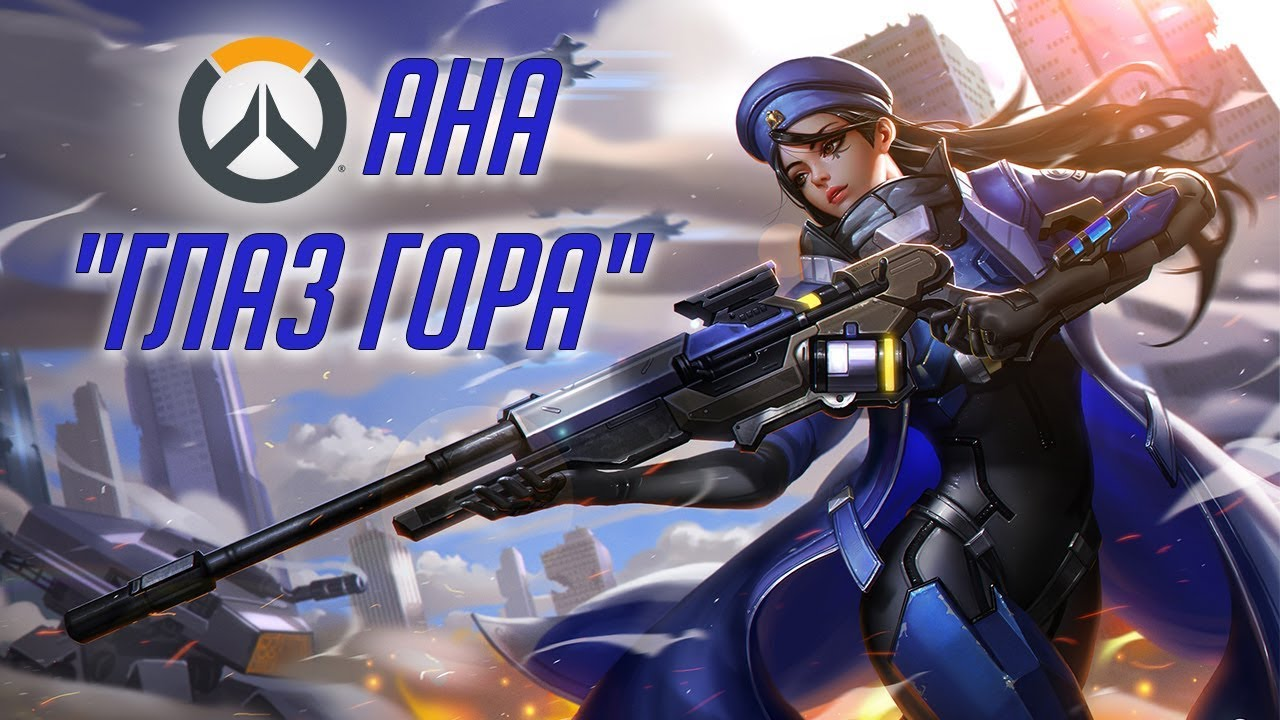"История Overwatch:  Ана, ""Глаз Гора"""