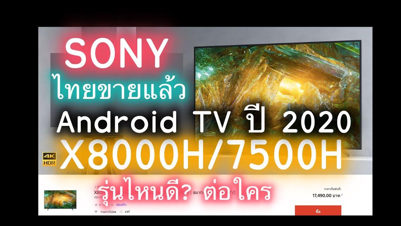 ด่วน sony ไทยขายทีวีปี 2020 รุ่น X8000H และ x7500H แล้วรุ่นไหนเหมาะกับใคร