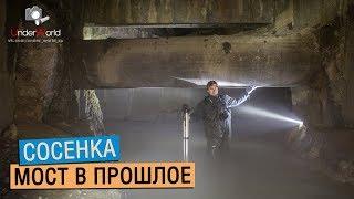 Подземные реки Москвы #16. Сосенка   Диггеры UW в поисках тайных артефактов из прошлого