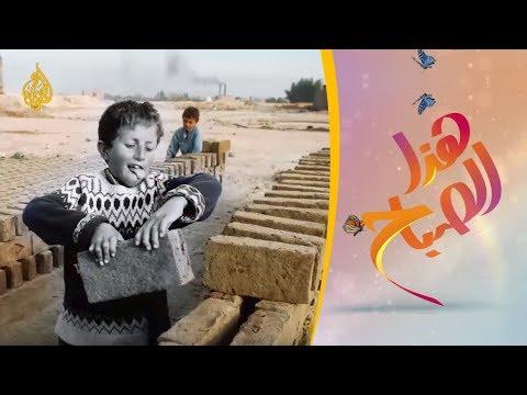 ?? هذا الصباح - عمالة الأطفال.. براءة مسلوبة وأزمة تهدد المجتمع  - 12:53-2019 / 6 / 12