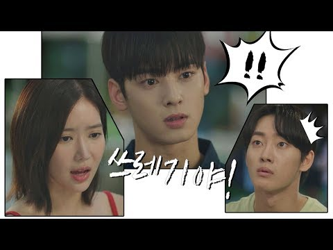 """(멋져!) 묵힌 거 다 뚫는 임수향(Lim soo hyang)의 사이다♨ """"넌 쓰레기"""" 내 아이디는 강남미인(Gangnam Beauty) 6회"""
