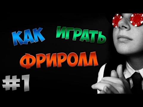 КАК ИГРАТЬ ФРИРОЛЛ / 1 ЧАСТЬ