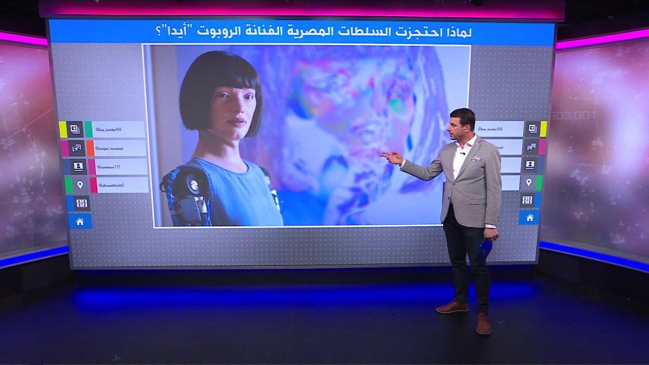 لماذا احتجزت السلطات المصرية الفنانة الروبوت -أيدا-؟  - نشر قبل 9 ساعة