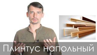 Какой вид напольного плинтуса выбрать?(Какой вид напольного плинтуса выбрать? Смотрите наше портфолио на сайте: http://belik.ua Получите БЕСПЛАТНУЮ..., 2015-10-12T17:03:43.000Z)