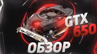 Обзор GTX 650 2GB - НЕ ТАЩИТ