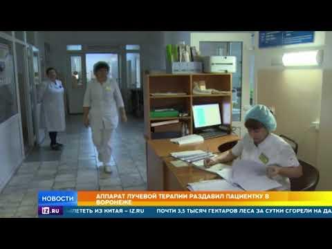 В Воронеже аппарат лучевой терапии насмерть раздавил пациентку онкодиспансера
