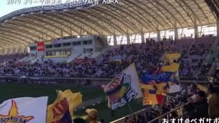 Jリーグ2017シーズン開幕戦 ベガルタ仙台 1-0 コンサドーレ札幌 勝利の...