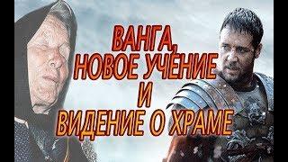 видео О ХРАМЕ