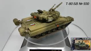 Танк Т-80 БВ № 930, западная группа советских войск, Colbitz-Letzlinger Heide, 1985 (ГДР). Revell