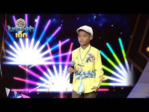 ไนซ์ - หนุ่มทุ่งกระโจมทอง - Semi Final - ไมค์ทองคำเด็ก 4 | 21 กันยายน 2562