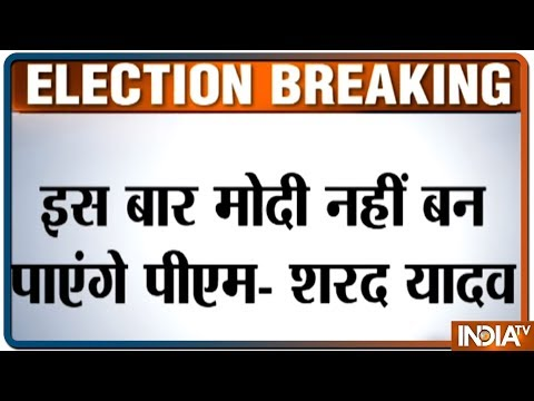 Lok Sabha Election 2019: Narendra Modi will not become PM again, says Sharad Yadav