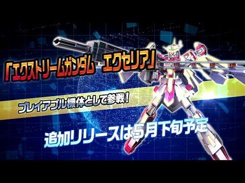 機動戦士ガンダム EXTREME VS. MAXI BOOST ON  エクストリームガンダム エクセリア