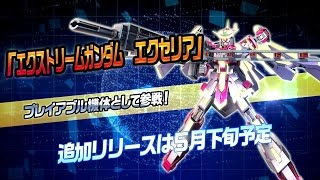 【公式HPはこちら】 http://gundam-vs.jp/extreme/acmb-on/?utm_source=...