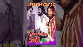 Uravai katha killi |  Full Tamil Movie | 1984 | Vijaya | T.Rajendar | Saritha | Vijaya