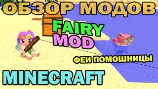 ч.195 - Фея Лучший Питомец! (Fairy Mod) - Обзор мода для Minecraft