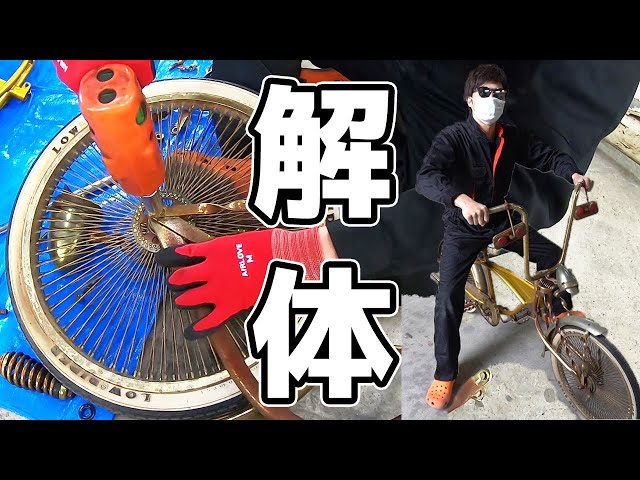 【破壊と再生】日本で1台の自転車を解体してみた!!【ジャン君 Jamkun】