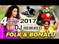 2017 Dj Remixed Folk & Bonalu || Telugu Janapada Songs || Disco Recording Company Mp3