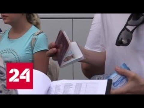 Скорость выдачи российских паспортов жителям ДНР выросла в несколько раз - Россия 24