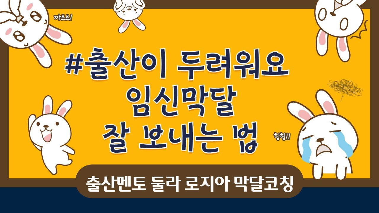 출산이 두려워지는 임신막달 이렇게 생각해보세요^^