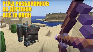 Minecraft 1.14! Рейды разбойников на деревню! Все 10 волн! Защищаем деревню!