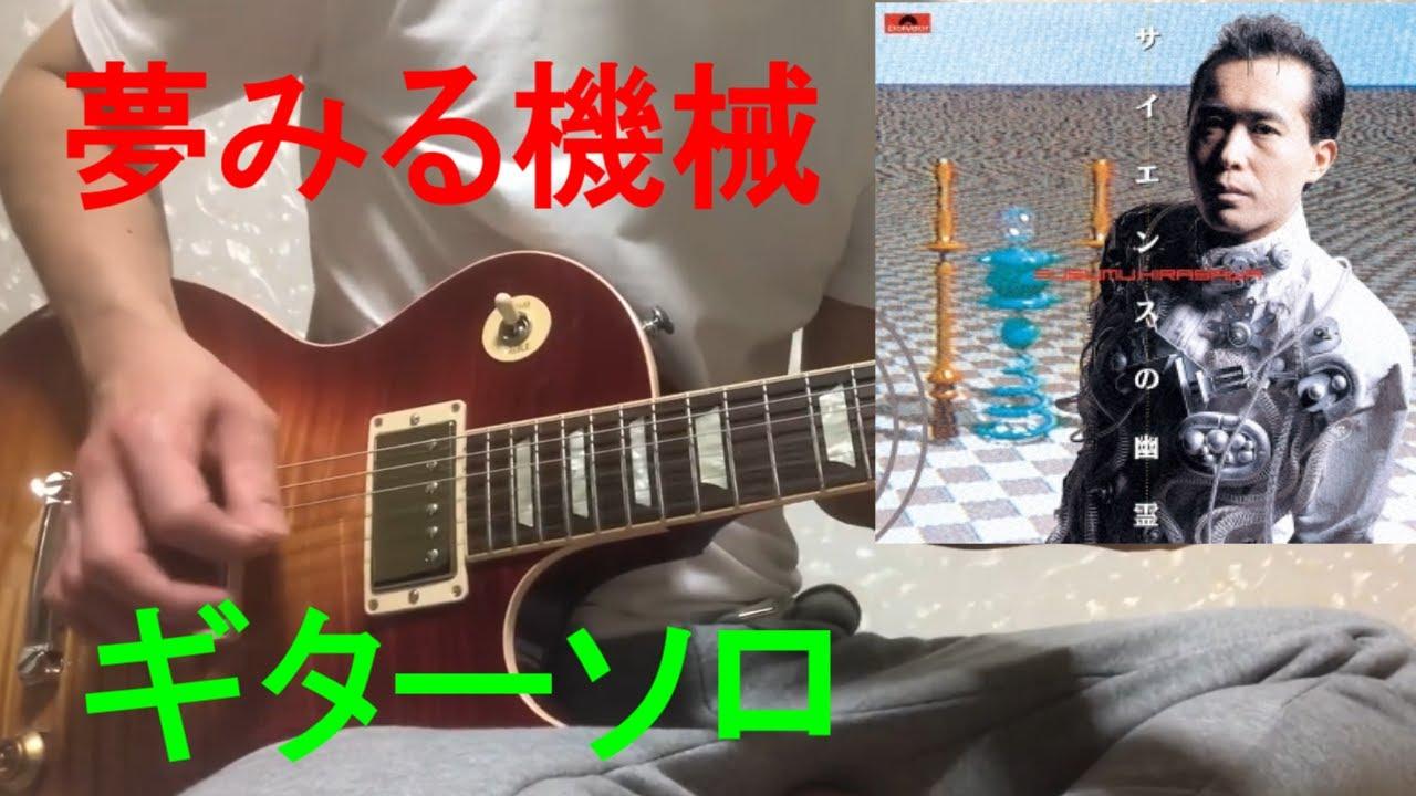 平沢 進 ギター