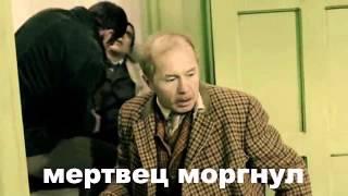 киноляп Шерлок холмс и доктор ватсон