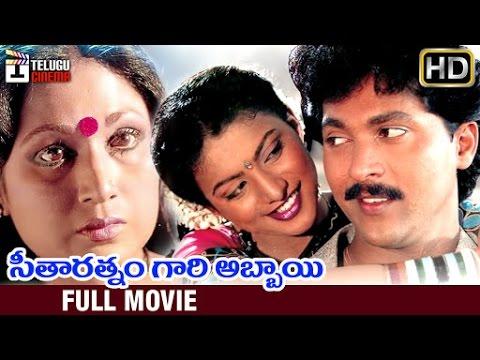 Seetharatnam Gari Abbayi Telugu Full Movie | Roja | Vanisri | Vinod Kumar | Brahmanandam