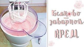 ЛУЧШИЙ Рецепт белково-заварного крема! НАТУРАЛЬНЫЙ ВКУС. НА ТОРТЕ НЕ ТЕЧЕТ! / Ceam recipe