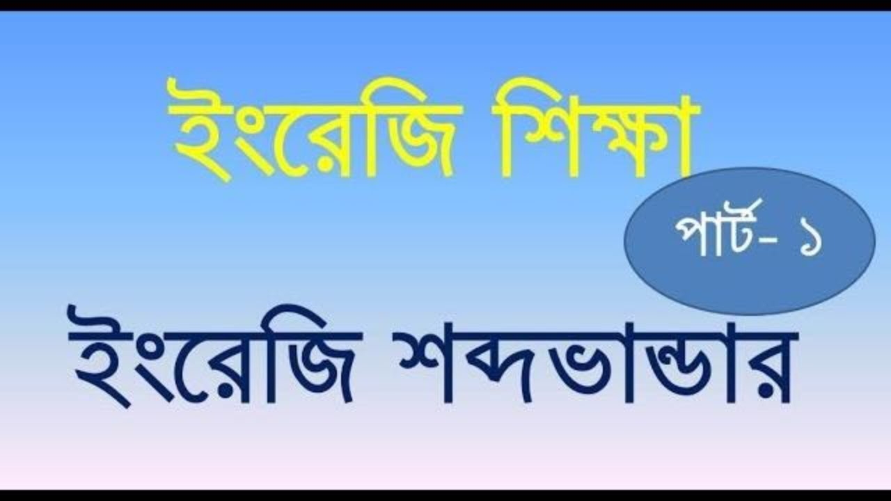 Learn English Through Bengali - English To Bangla Word Meaning , Vocabulary  In Bangla
