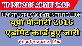 UP PGT 2016 Admit Card Release - Download Here/ PGT EXAM DATE/ PGT ADMIT CARD