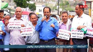 موظفون يحتجون في تعز للمطالبة بانتظام صرف رواتبهم