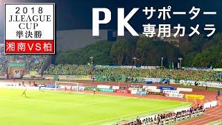 2018YBCルヴァンカップ準決勝2ndLeg湘南ベルマーレ×柏レイソル 90分+延...
