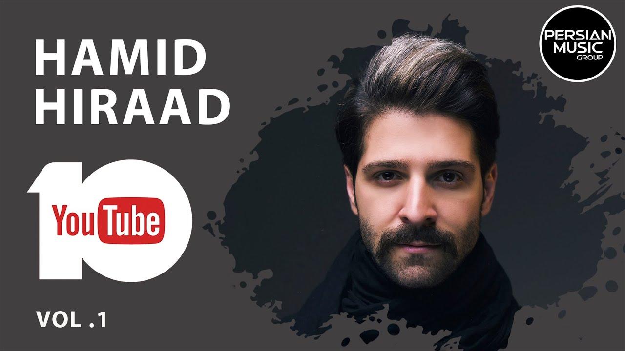 Download Hamid Hiraad - Best Songs I Vol. 1 ( حمید هیراد - ده تا از بهترین آهنگ ها )