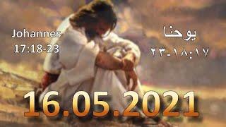 IEC Farsi Church Live Stream 16/05/2021 کلیسای فارسي