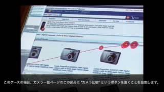 [Tobii] Webユーザビリティ調査(定性調査)にアイトラッカーを!!
