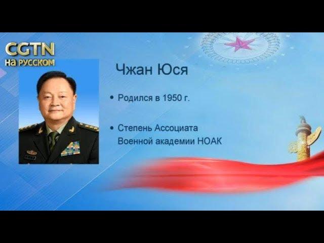 Чжан Юся утвержден заместителем председателя ЦВС КНР [Age 0+]