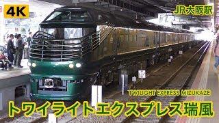 トワイライトエクスプレス瑞風 山陰コース 大阪駅発車【4K】