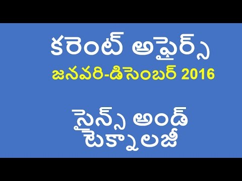 current affairs telugu january to december 2016 || Science and Technology