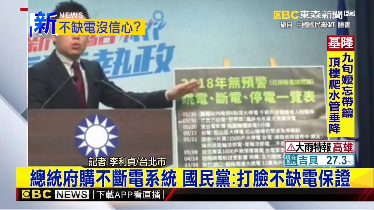 最新》總統府購不斷電系統 國民黨:打臉不缺電保證 - YouTube