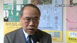 たうんニュース2016年3月「森信三と坂村真民の世界」