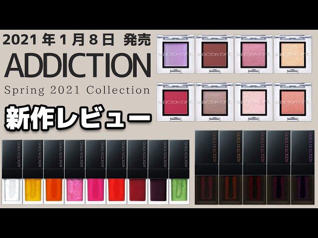 【ADDICTION】1月新作コスメレビュー【1月8日(金)】