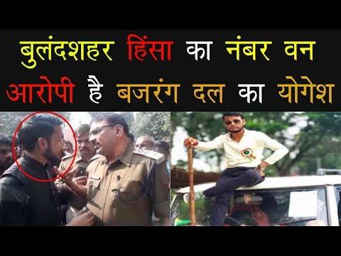 बुलंदशहर हिंसा का नंबर वन आरोपी है Bajrang Dal का Yogesh