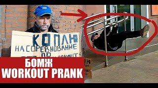 БОМЖ НАКАЗЫВАЕТ ТУРНИКМЕНОВ / ПРАНК WORKOUT PRANK